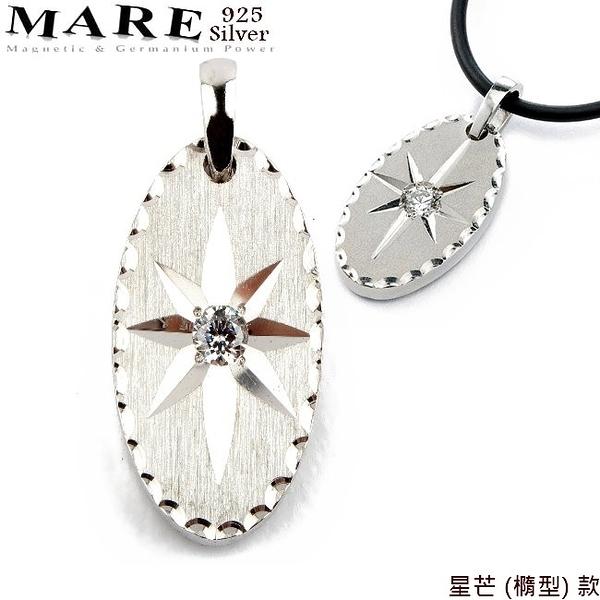 【MARE-925銀吊墜】系列:星芒 (橢型) 款