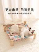 貓窩 狗窩四季通用小型犬寵物狗狗床可拆洗貓床離地實木行軍床夏季【八折搶購】