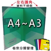 68折【100個量販】HFPWP塑膠防水西式卷宗文件夾+2個四角袋+2個護角 環保無毒台灣製 E755-100