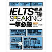 IELTS speaking雅思口語一擊必殺(附1MP3)
