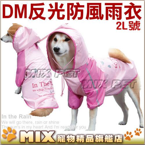 ◆MIX米克斯◆日本DoggyMan【LL號 反光防風雨衣】腳.肩.背共14處反射設計,晚上外出也可安心散步