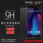 ☆HTC U11+ U11 Plus 2Q4D100 /U11 EYEs 2Q4R100 鋼化玻璃保護貼/高透/9H/鋼貼/鋼化貼/玻璃膜/耐刮