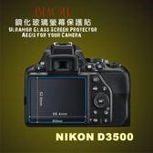 (BEAGLE)鋼化玻璃螢幕保護貼 NIKON D3500 專用-可觸控-抗指紋油汙-硬度9H-台灣製-