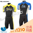 【零碼出清】AROPEC 2.5mm 防寒衣 連身短袖短褲 Vitality Shorty 游泳 浮潛 衝浪 (恕不退換)
