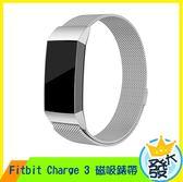 Fitbit Charge 3 不銹鋼磁吸式錶帶 不銹鋼編織材質 隨意調節錶鏈長度 超強磁吸錶帶 復古錶帶