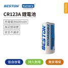 BESTON 可充鋰電池 CR123A
