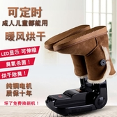 烘鞋器暖風速幹烤鞋器定時殺菌除臭家用鞋子烘干機冬季宿舍干鞋機 滿天星