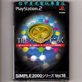 【PS2原版片 可刷卡】☆ SIMPLE2000 系列 Vol.18 THE 派對遊戲集合 ☆純日版全新品