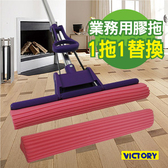 【VICTORY】業務用特大膠棉拖把(1拖1替換)