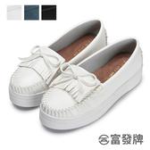 【富發牌】皮革感流蘇厚底懶人鞋-黑/白/藍  1BC40