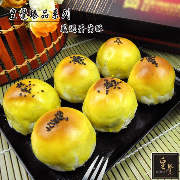 預購-《皇覺》中秋臻品系列-嚴選蛋黃酥8入禮盒組x5盒
