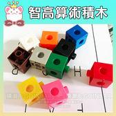 智高教具 5凹1凸 2cm正方積木 (單顆) 10色可選 #1017C 智高積木 GIGO 科學玩具 (購潮8)