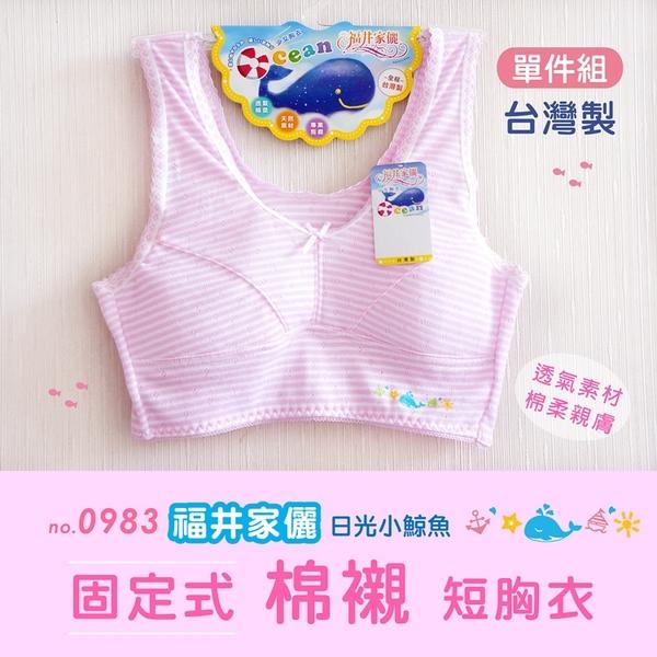 【福星】日光小鯨魚短版寬肩條紋少女學生成長胸衣/ 台灣製 / 單件組 / 0983