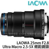 LAOWA 老蛙 25mm F2.8 Ultra Macro 2.5-5X 5:1 超微距鏡頭 for SONY E-MOUNT / 接環 (24期0利率 公司貨) 手動鏡頭