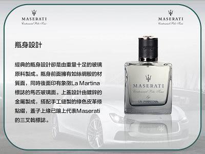 『夏利夫香水』瑪莎拉蒂海神榮恩 100ml (限量)