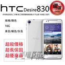 【保證超新】手機阿店 HTC Desire 830 5.5吋 32G 白蓝/白橘 優選二手機