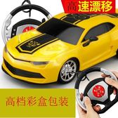 充電遙控車高速漂移跑車兒童電動無線遙控汽車賽車女男孩玩具禮物igo    西城故事