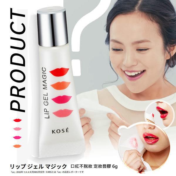 【京之物語】日本製KOSE高斯 lip gel magic 口紅雨衣 -預購商品