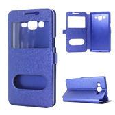 三星 Galaxy J2 Prime 5吋 免翻蓋接聽 雙開窗 手機皮套 側翻皮套 手機殼 防摔 時尚 簡約 磁扣 保護套
