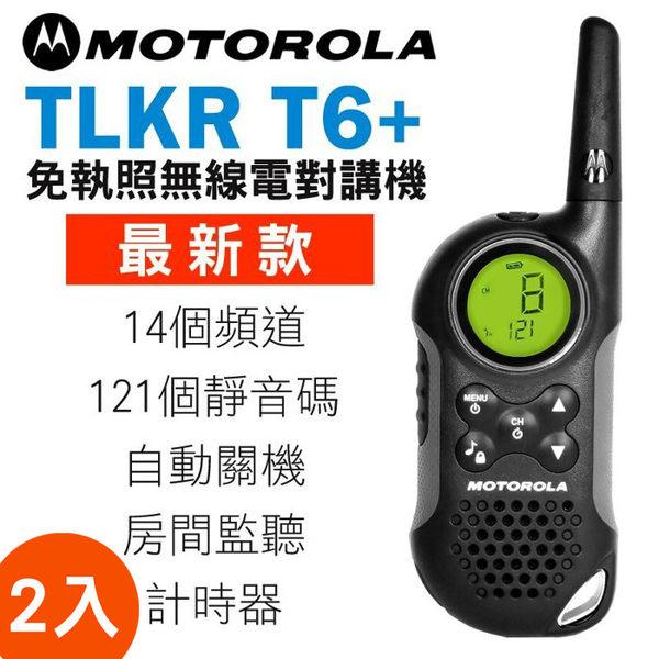MOTOROLA T6+ 免執照無線電對講機 14個頻道 自動關機 計時器 房間監聽 (2入)