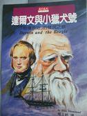 【書寶二手書T1/科學_MSA】達爾文與小獵犬號_Alan Moorehead, 楊玉齡