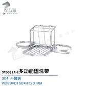 《DAY&DAY》不鏽鋼 多功能盥洗架 ST6632A-2 衛浴配件精品