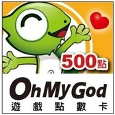 【綠蔭-全店免運】點數卡-OhMyGod 500點
