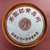 【歡喜心珠寶】【雲南同昌黃記圓茶】1998年普洱茶,熟餅357g/1餅,珍藏好茶分享,另贈收藏盒