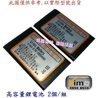 高容量電池*2入 NOKIA BL-5J BL5J 5800 X6 5230 N900 X1-01 1300mAh