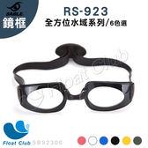 【SABLE黑貂】全方位水域泳鏡-純鏡框(RS-923)六色-黑/白/灰/粉/黃/藍