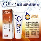 傳說情趣~Glove極愛-超快感激情潤滑液100ML