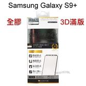 【ACEICE】全膠3D滿版鋼化玻璃保護貼 三星 Galaxy S9+ / S9 Plus (6.2吋) 黑色