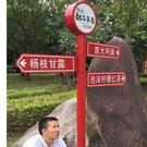 定制戶外指路牌小區指示景區導向道路路標公園分流指引牌創意立式- 小山好物