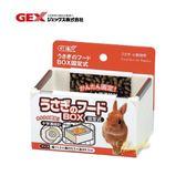 《日本 GEX》小動物用食皿盒/飼料盒