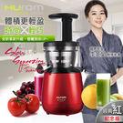 HUROM 韓國原裝慢磨蔬果汁機。經典紅(紀念款) HB-858R