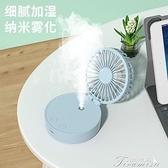 手持風扇 噴霧小風扇便攜式加水冷風加濕器USB隨身手持學生靜音辦公室桌面 快速出貨