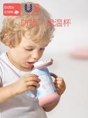 babycare兒童保溫杯帶吸管防摔 幼兒園寶寶喝水杯子嬰兒保溫水壺叢林之家