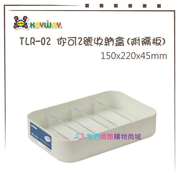 【我們網路購物商城】聯府 TLR-02 你可2號收納盒(附隔板) 收納盒 置物盒 小物