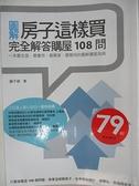 【書寶二手書T9/投資_HJM】房子這樣買-完全解答購屋108問_蘇於修