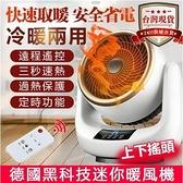 【板橋現貨】冬季爆款預購發貨110V暖風機加熱取暖器冷暖兩用即開即熱加熱器低噪靜音搖頭暖風扇