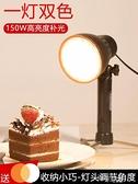 靜物拍攝燈蜜蠟美食白暖光攝影燈小型桌面手機拍照LED補光燈  【全館免運】