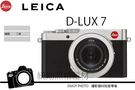 徠卡 LEICA D-LUX7 大光圈 4K錄影 觸控螢幕 USB充電 LX100MII同款 刷卡分期 公司貨