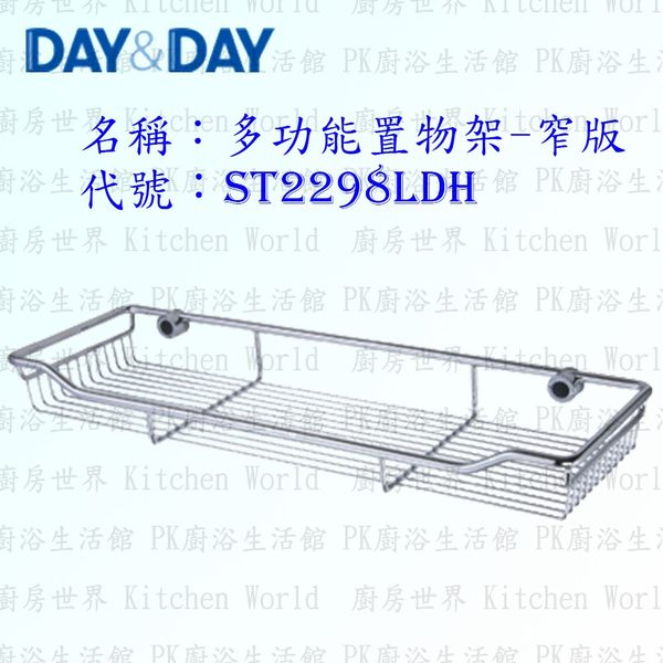 【PK廚浴生活館】 高雄 Day&Day 日日 不鏽鋼衛浴配件 ST2298LDH 多功能置物架 (窄版) 304不鏽鋼