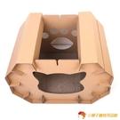 貓抓板紙板箱瓦楞紙貓房子組合貓屋貓窩床【小獅子】