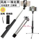 自拍棒 自拍桿 通用型迷你無線自排器三腳架適用華為蘋果小米oppo手機8p拍照神器干棒牌  4款