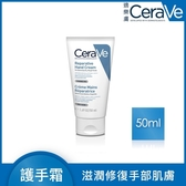 CeraVe修復護手霜 50ml