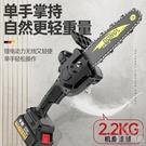 電鋸 德國冬朗電動伐木鋸家用小型手持電鋸柴鋰電池充電式戶外鏈條鋸子 快速出貨