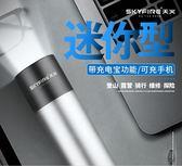 手電筒 USB充電寶多功能可充電超亮迷妳家用學生便攜強光小手電筒 至簡元素