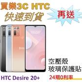 HTC Desire 20+ 手機128G,送 空壓殼+玻璃保護貼,24期0利率