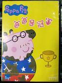 影音專賣店-P07-407-正版DVD-動畫【粉紅豬小妹 爸爸是冠軍 國英語】-